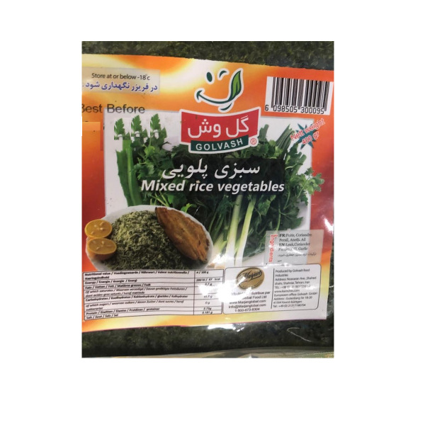 Mixed Rice Vegetables - 400 g سبزی پلویی